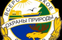 День создания Всероссийского общества охраны природы