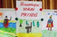 Богатыри земли Русскй
