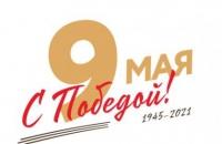 Всероссийские акции в честь 76 годовщины Великой Победы