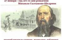 195 лет со дня рождения М.Е. Салтыкова-Щедрина