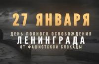 27 января День полного снятия блокады Ленинграда