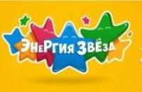 МЕЖДУНАРОДНЫЙ КОНКУРС-ФЕСТИВАЛЬ «ЭНЕРГИЯ ЗВЁЗД»
