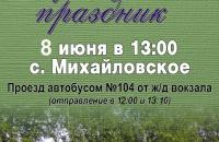Пушкинский праздник поэзии в селе Михайловское - 2019 год